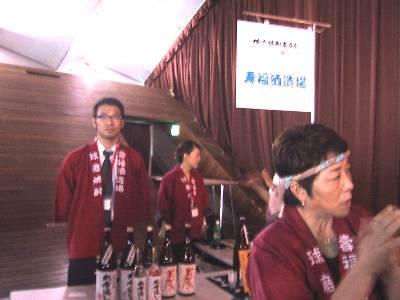 寿福酒造場